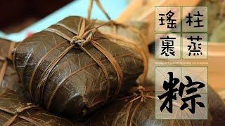 米芝蓮大廚食譜|瑤柱裹蒸粽