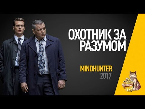 EP22 - Охотник за разумом (Mindhunter) - Запасаемся попкорном