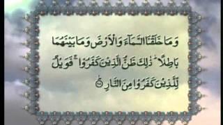 Surah Sad (Chapter 38) with Urdu translation, Tilawat Holy Quran, Islam Ahmadiyya