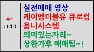 실전매매 케이엠더블유 큐로컴 옴니시스템 의미있는자리~ …
