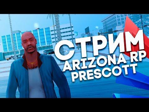 Стрим по GTA SAMP   Зарабатываем Деньги На Аризона РП Прескотт   Arizona RP Prescott