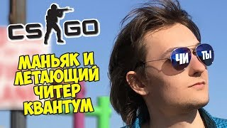 МАНЬЯК И ЛЕТАЮЩИЙ ЧИТЕР КВАНТУМ - CS:GO Прятки (Маньяк в КС ГО)