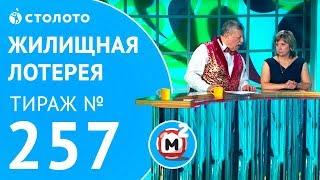 Столото представляет | Жилищная лотерея тираж №257 от 29.10.17
