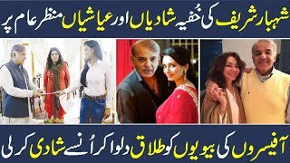 Shahbaz Sharif Separate Marriages and Scandals Exposed | Shahbaz Sahreef Ki Shadian | Shan Ali TV