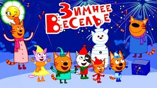 Три Кота: Весёлые Приключения #4 Новое: Зимнее веселье! Поможем котятам подготовиться к Новому году!