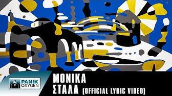 Μόνικα - Στάλα | Monika - Stala (Alternate version) - Official Lyric Video