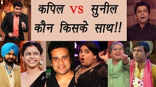 Kapil Sharma Team Vs Sunil Grover Team, know who support whom? | FilmiBeat