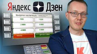 Мой первый доход на Яндекс Дзен! Сколько можно заработать на Яндекс Дзен? Вывожу деньги. #3
