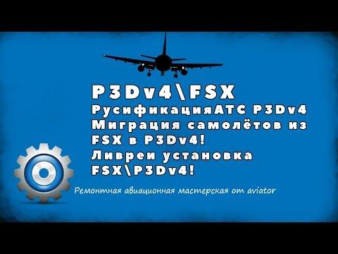 P3Dv4\FSX Русификация АТС,Миграция самолетов,Ливреи!
