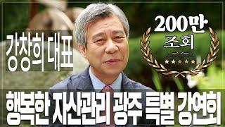 행복한 자산관리 광주 특별강연회 (강창희 소장)