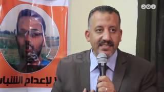رصد | مؤتمر حزب الاستقلال ضد أحكام الإعدام