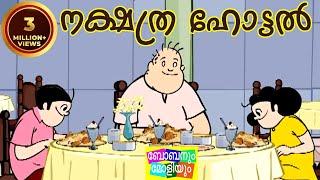 Download Video നക്ഷത്ര ഹോട്ടൽ-ബോബനും മോളിയും (Bobanum Moliyum Comedy) MP3 3GP MP4