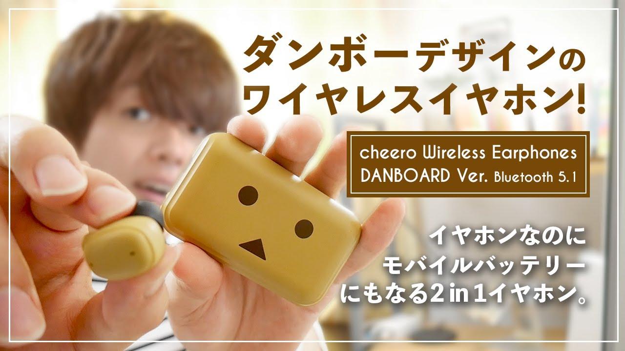 【レビュー】ダンボーの完全ワイヤレスイヤホンが登場!音質や使い勝手をチェック!- cheero DANBOARD Wireless Earphones Bluetooth 5.1