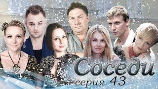 """Сериал """"СОСЕДИ"""" 43 серия (мелодрама)"""