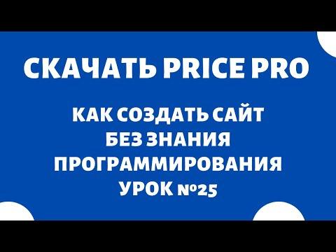 Cкачать CSV Price Pro Import Export 🔥 Как создать интернет-магазин с нуля самому бесплатно, Урок №25