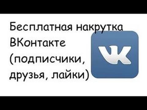 Раскрутка лайков youtube бесплатно
