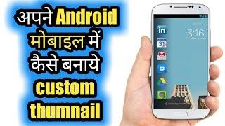 Hoe Geweldig Aangepaste Miniatuur Op Mobiele Android-Gratis|Aangepaste Thumbnail Generator