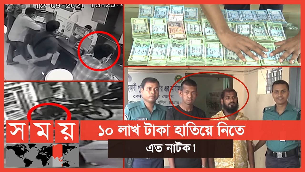 Download ডিবি পুলিশের নামে কাহিনী সাজানো...! | Chattogram News | DB Police | Somoy TV