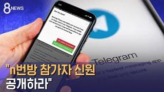 """""""n번방 참가자 신원 공개하라""""…텔레그램 탈퇴 운동까지…"""