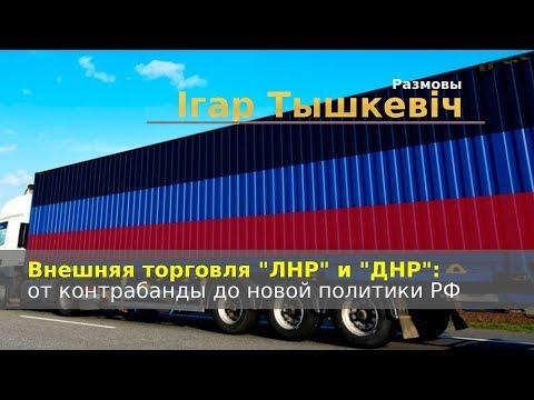 Внешняя торговля ЛНР и ДНР: от контрабанды до новой политики РФ
