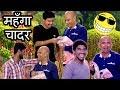 चादर पड़ी महँगी | Solhapur Ki Chadar | Funny Man | Hindi Joke