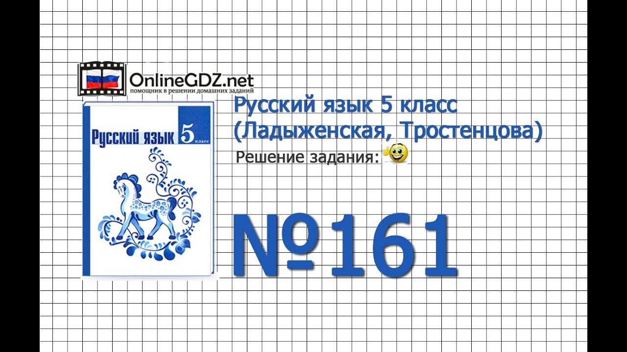 Домашние гдз по русскому языку