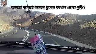 আমার মনেরই অঙ্গনে সুখের ফাগুন এলো বুঝি amar moneri ongone sukher fagun elo bujhi