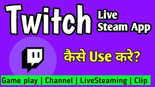 Twitch app hindi   Twitch app  tutorial screenshot 2