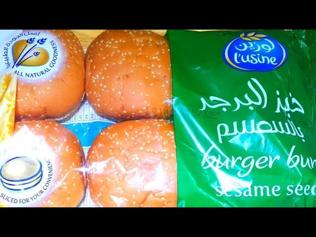 السعرات الحرارية في لوزين خبز برجر بالسمسم Youtube
