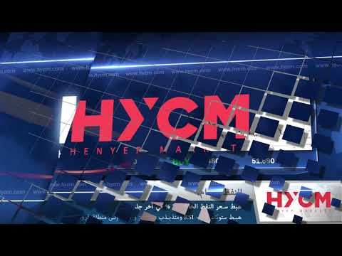 HYCM_AR - 12.12.2018 - المراجعة اليومية للأسواق