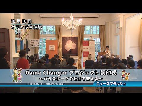 Game Changer プロジェクト 調印式~パラスポーツで社会を変える~