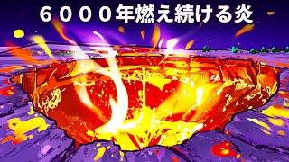 何千年も地中で燃え続けている炎