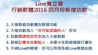 Line行銷軟體 2016新增功能 大量群發訊息 群邀 加好友 投稿 記事本