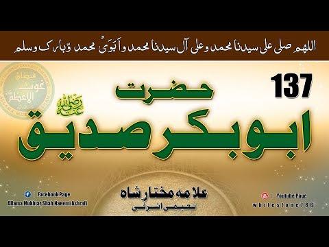 (137) Story of Hazrat Abu Bakr Siddiq RadiAllah Anhu