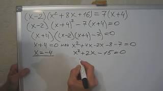 Решение уравнений с помощью разложения на множители.