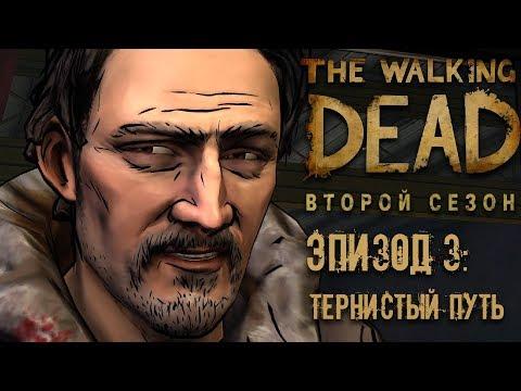 Тернистый путь The Walking Dead Season Two полное прохождение 3 эпизода #16