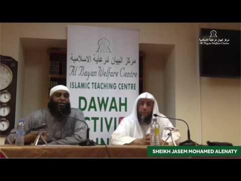 Al Bayan Welfare Centre - Ramadan & The Importance of Qur'an by Sheikh Jasem Mohamed Alenaty