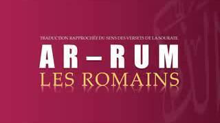 30- Ar Rum - Tafsir bamanakan par Bachire Doucoure Ntielle