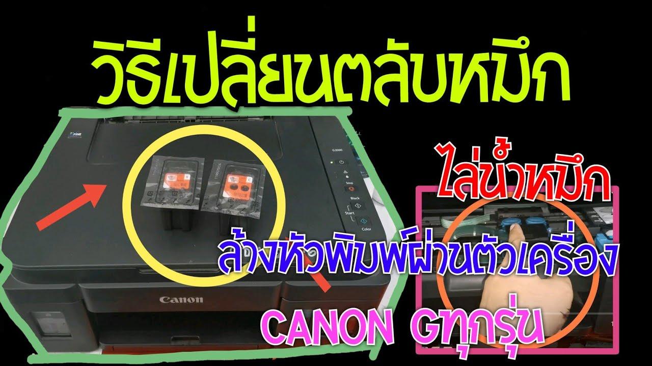 วีธีเปลี่ยนตลับ ไล่น้ำหมึก เทสหัวพิมพ์ Canon G2000, G2010, G3000, G3010