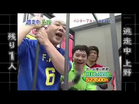 【逃走中】国生さゆり 逃走成功シーン
