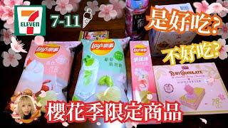 [在台香港人] #31 2020年7-11櫻花季限定零食 究竟有沒有雷呢?- 尋找好滋味Ep2