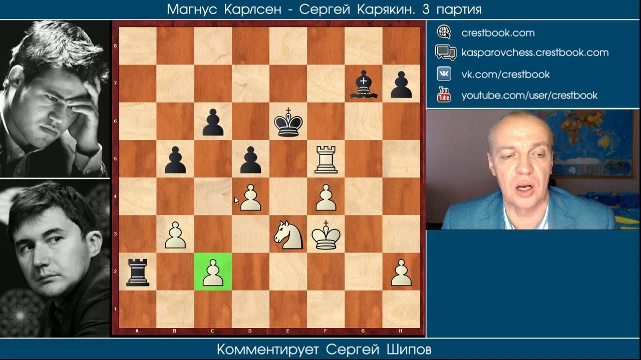 Карлсен - Карякин, 3 партия. Обзор Сергея Шипова