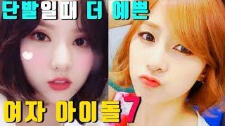 단발일때 더 예쁜 여자 아이돌 (단발여신 걸그룹) TOP7