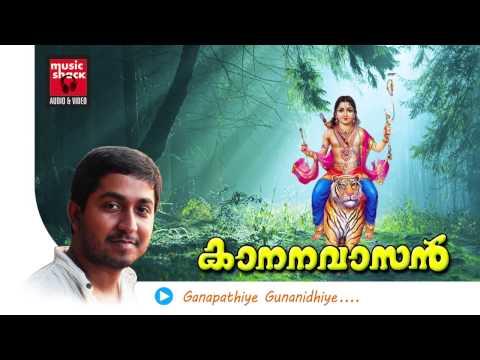 New Ayyappa Devotional Songs Malayalam 2014 | Kananavasan | Song Ganapathiye Vineeth Sreenivasan