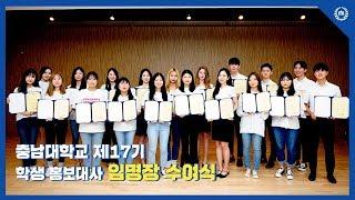 충남대학교 제17기 학생홍보대사 임명장 수여식