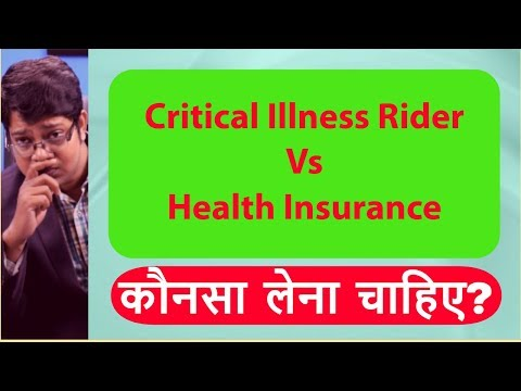 Critical Illness Rider Vs Health Insurance: कौनसा लेना चाहिए? | Which One Better?