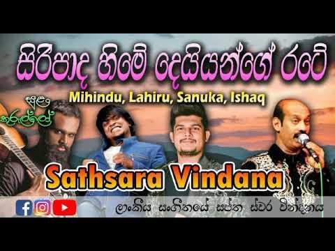 Download Siripada Hime Deyyange Rate | සිරිපාද හිමේ | Ishaq | Lahiru | Sanuka | Mihindu | Sulan Kurullo | | S