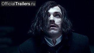 Гоголь. Вий - Русский Трейлер (2018)