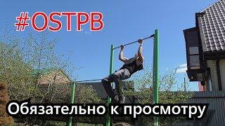Канал про спорт и движение One Step To Perfect Body   OSTPB#6