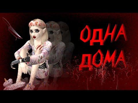 Avakin Life/страшилка на ночь - одна дома/horror video   Ava Devil   